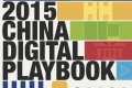 2015-GroupM-China-Digital-Playbook-1